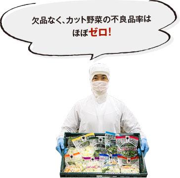 カット野菜の不良品率はゼロ