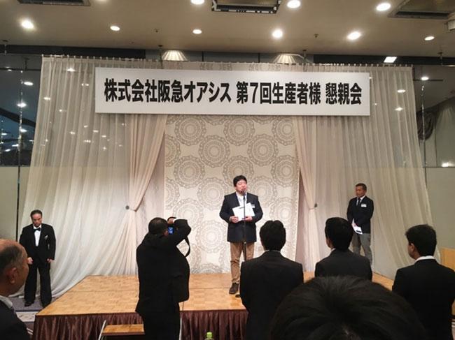 <阪急オアシス様  第7回生産者懇談会
