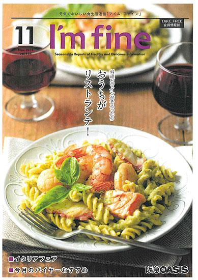 <阪急オアシス【会員情報誌】元気でおいしい食生活通信 「アイム・ファイン」