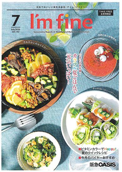 <阪急オアシス【会員情報誌】元気でおいしい食生活通信「アイム・ファイン」