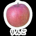 商品-くだもの-りんご