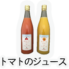 商品-加工品-おもいろそがいろトマトジュース