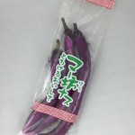 マー坊ナス 2~3本袋 (2)