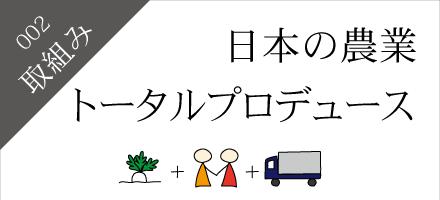 002_取組み-440×200