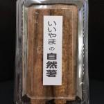 自然薯400gパック 長野飯山 小林さん (1)