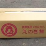 えのき茸 200g DBダンボール箱