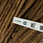 自然薯飯山小林さん (6)