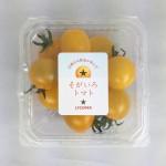 おもいろそがいろトマト (2)