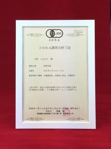 有機JAS_JONA講習会終了証(日野)