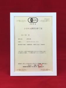 有機JAS_JONA講習会終了証(吉田)