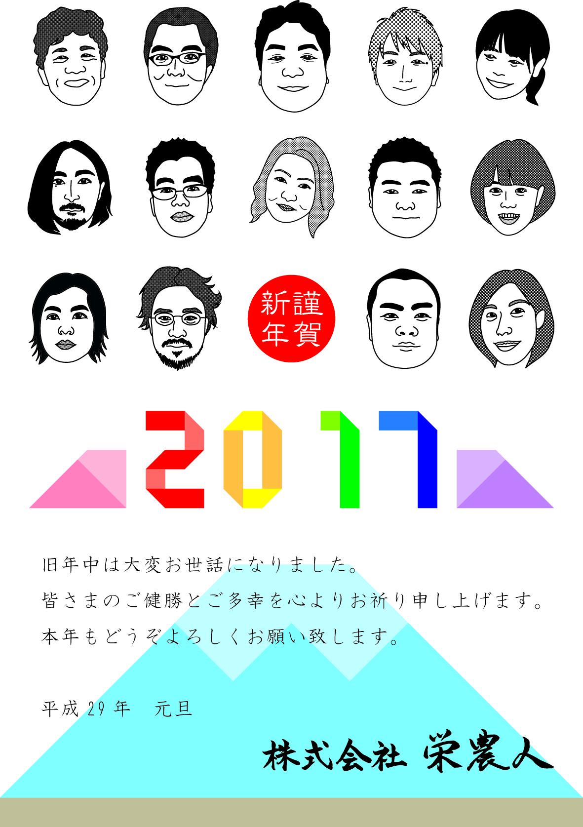 年賀状2017 ver1.0